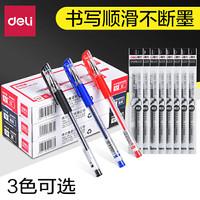 deli 得力 中性笔水笔签字笔得力6600ES盒装0.5mm黑色红色蓝色墨蓝色办公用学生