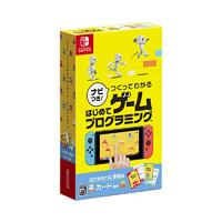 Nintendo 任天堂 Switch NS游戏 附带导航 第一次的游戏程式设计 中文 日版