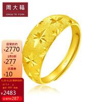 CHOW TAI FOOK 周大福 漫漫星河满天星 足金黄金戒指 EOF122 178 约5.4g