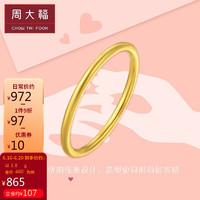 CHOW TAI FOOK 周大福 简约至上 婚嫁 足金黄金戒指 EOF1 108 21号 约2.2g