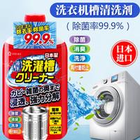 浪漫の樱花 日本进口洗衣机槽清洁剂家用消毒杀菌除垢全自动滚筒轮波式清洗剂