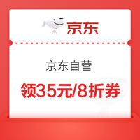 京东自营  领满169-35/199打8折优惠券~