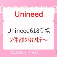 促销活动:Unineed CN 618闪促专场