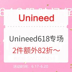 Unineed CN 个护美妆618闪促专场