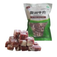 PLUS会员:鹰城国润 国产精修原切牛腩粒 500g*2袋