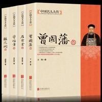 《中国名人大传》(共4册)