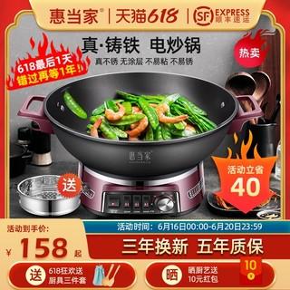 Hui Dang Jia 惠当家 电炒锅家用铸铁一体式电炒菜炒锅多功能电煮锅电热火锅电锅