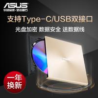 ASUS 华硕 8倍速 外置DVD刻录机 移动光驱 支持USB/Type-C接口 (兼容苹果系统/SDRW-08U9M-U)-金色