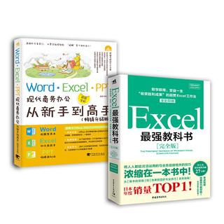 京东PLUS会员 : 《Excel教科书+Word/Excel/PPT现代商务办公从新手到高手》(套装共2册 附光盘)
