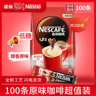 Nestlé 雀巢 1+2咖啡原味/特浓 100条袋装 一杯咖啡不到1块