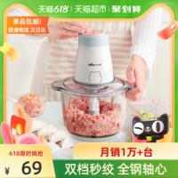 Bear 小熊 绞肉机家用电动小型料理机多功能打肉馅碎菜器辣椒搅拌辅食机