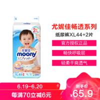 moony 尤妮佳(MOONY) 纸尿裤 尿不湿 XL44 2片加大码46片 尿裤(12-17kg)