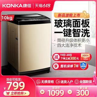 KONKA 康佳 10公斤kg波轮洗衣机全自动家用宿舍租房大容量洗脱一体XQB100