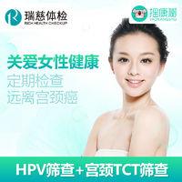 瑞慈体检 女性专属套餐 宫颈TCT HPV