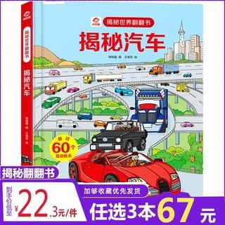 揭秘汽车3d立体翻翻书 呦呦本读物交通工具立体书3-6-8岁看课外书科学图书籍