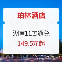 珀林酒店集团旗舰店 湖南11店2晚通兑