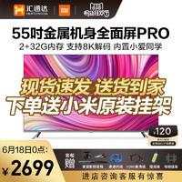 MI 小米 全面屏Pro E55S英寸 4K超清智能语音网络液晶电视机旗舰58 60