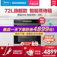 Midea 美的 BS7051W嵌入式蒸烤箱 二合一体机电蒸箱电烤箱家用智能家电