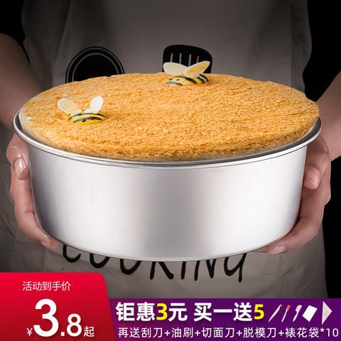 尚动 戚风蛋糕模具家用烤做的烘焙工具套装烤箱用四六八46/8寸全套胚子