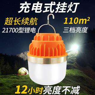 露营灯led充电户外照明灯超亮野营地帐篷灯超长续航家用应急挂灯