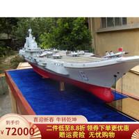 辽宁号航母模型军舰模型净长3.04米