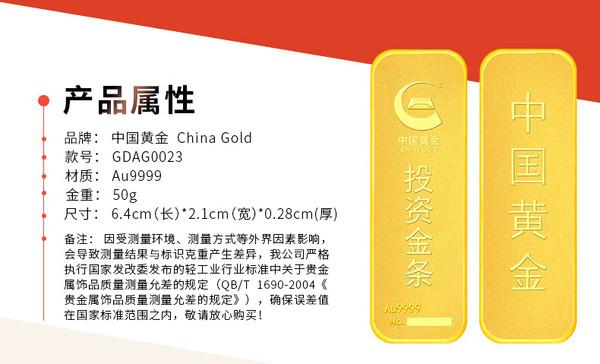 China Gold 中国黄金 投资金条 50g Au9999