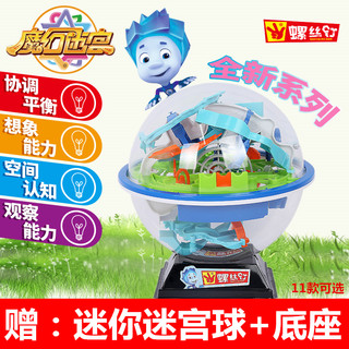 MAGQOO 买奇酷 易腾洛克王国3D立体魔幻螺丝钉迷宫球儿童益智玩具挑战版
