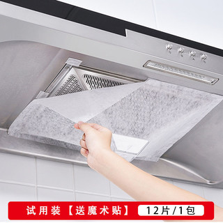 移动端 : ZAIKUO 厨房抽油烟机防油贴纸过滤网通用免清洗吸油烟纸防油罩保护膜