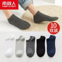 Nan ji ren 南极人 男士夏季短袜 10双