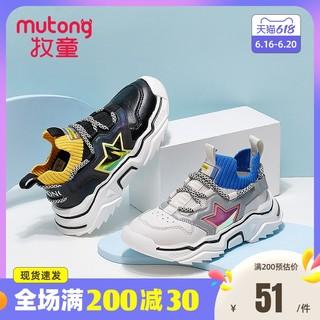 Mutong 牧童 童鞋儿童运动鞋春款女童时尚闪灯袜套软底休闲轻便男童跑步鞋