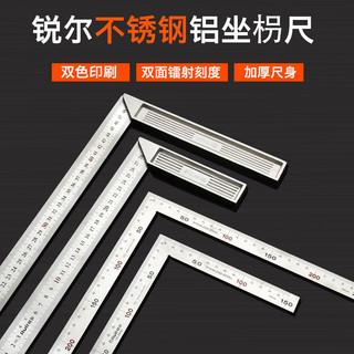RUR 锐尔 不锈钢加厚铝座角尺90度300mm