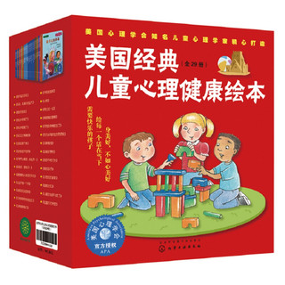 《美国经典儿童心理健康绘本》(套装29册)