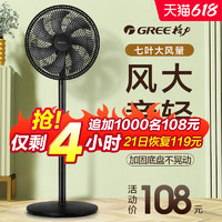 GREE 格力 电风扇落地扇家用台式强力轻音夏天宿舍电扇立式七叶大风电扇