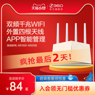 360 家用路由器V5双频无线wifi高速光纤5G双频大功率穿墙王公寓学生宿舍出租屋家长控制穿墙王路由器盲插端口