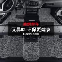 TUHU 途虎 定制 卡布达 丝圈脚垫 固特异同厂制造