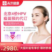 全国4价/四价HPV宫颈癌疫苗预约代订