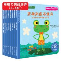 《儿童情绪管理与性格培养》(套装8册 )