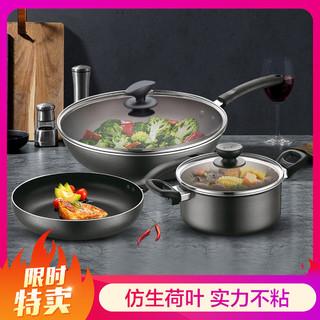 SUPOR 苏泊尔 不粘三件套磁炉通用炒锅煎锅汤锅不粘锅锅具套装