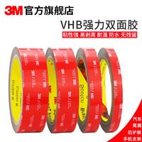 3M双面胶VHB强力加厚汽车用固定etc支架雨眉耐高温泡棉无痕贴胶带