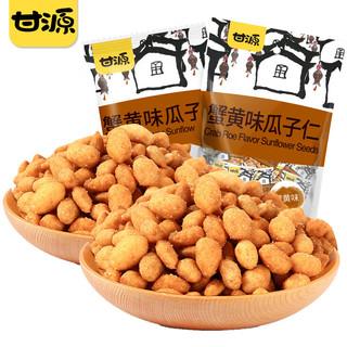 KAM YUEN 甘源 蟹黄味瓜子仁组合400g 休闲坚果零食