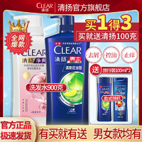 CLEAR 清扬 洗发水露液控油去屑止痒香水持久留香男女士洗头膏家庭大容量