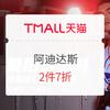 天猫精选 adidas官方旗舰店 618第三波促销来袭!