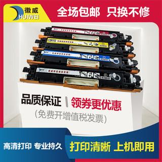 适用惠普LaserJet CP1025NW hp126A 130A粉盒碳粉m176N打印机M177FW墨盒CF350A佳能LBP7018C 7010佳能329硒鼓