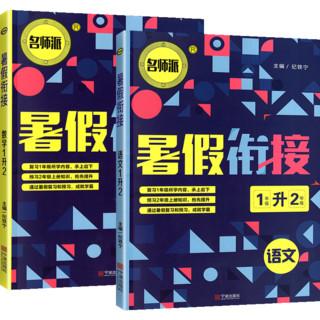 新版暑假衔接一升二语文数学全套