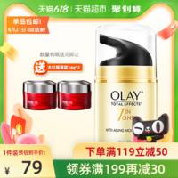 OLAY 玉兰油 Olay/玉兰油多效修护面霜补水保湿素颜霜提亮柔嫩肌肤改善肤质