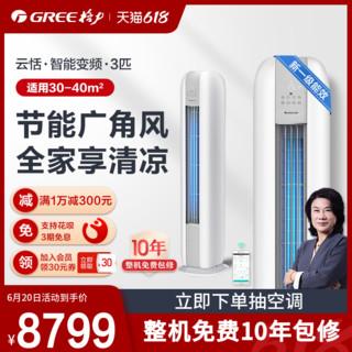 GREE 格力 Gree/格力 KFR-72LW/ 3匹空调1级新能效变频冷暖柜机立式智能云恬