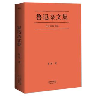 鲁迅杂文集 精选经典58篇 典藏版
