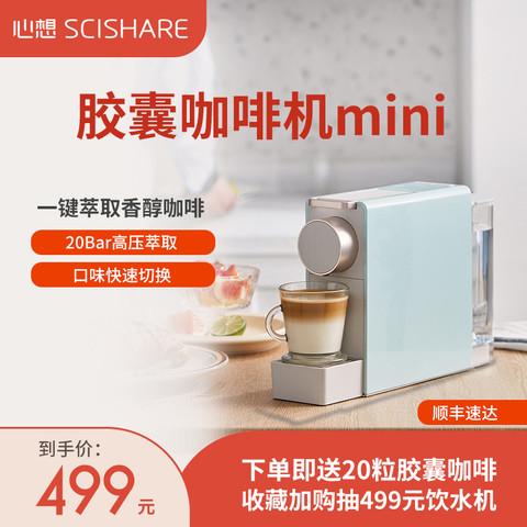 SCISHARE 心想 胶囊咖啡机全自动小型意式浓缩咖啡机家用办便携迷你咖啡机