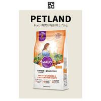 HALO 自然光环 Halo自然光环 无谷全价幼猫成猫干粮鸡肉&鸡肝味猫粮 5磅 2.72kg