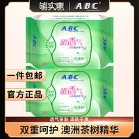 ABC卫生巾超透气护垫女超吸棉柔澳洲茶树精华加长163mm25片*2包
